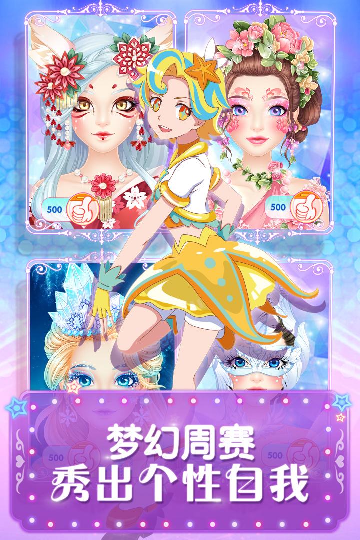 巴啦啦魔法美妆2最新破解版无限钻石下载