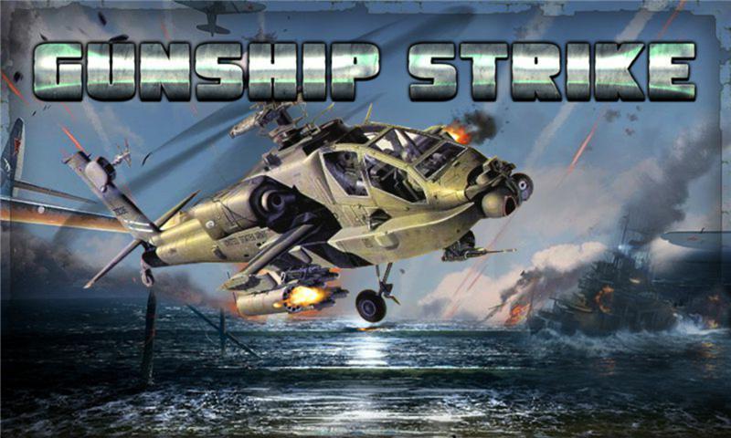 直升机空袭无敌版