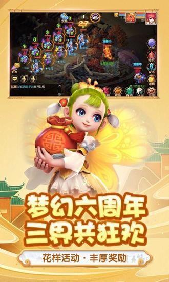 梦幻西游网易官方版下载