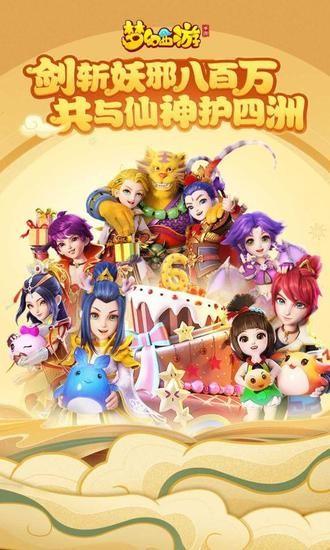 梦幻西游网易官方版