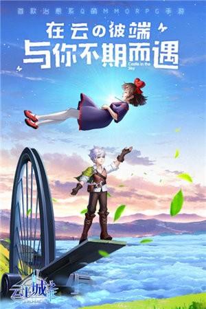 云上城之歌app下载