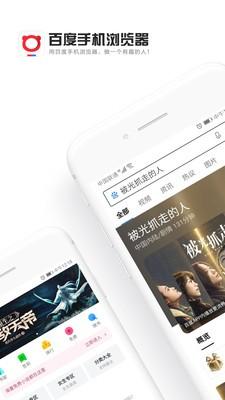 百度浏览器app下载