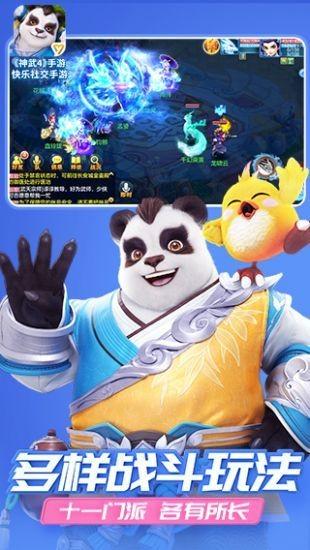 神武4游戏下载