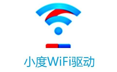 小度WiFi驱动官方最新版