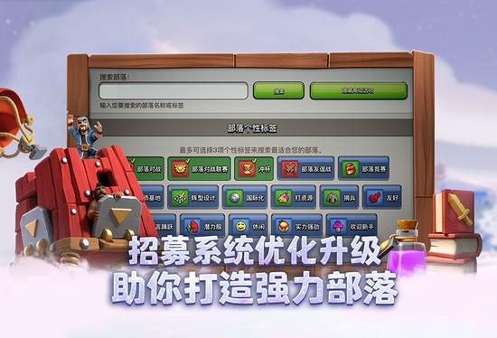 部落冲突腾讯官方版