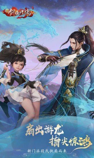 新剑侠情缘安卓官方版