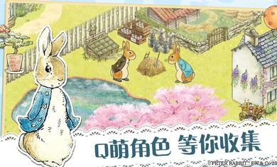 比得兔:隐藏的世界汉化版