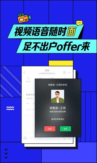 智联招聘app安卓版