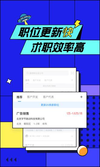 智联招聘app官方版