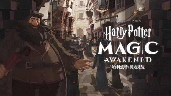 哈利波特:魔法觉醒官方下载