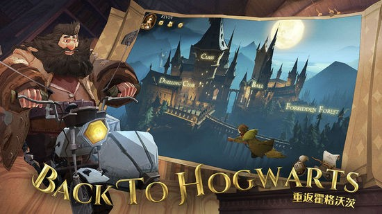 哈利波特:魔法觉醒安卓下载