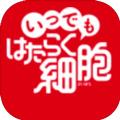 工作细胞中文版手游