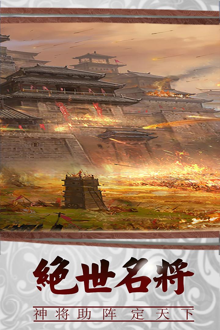 三国传说安卓最新版