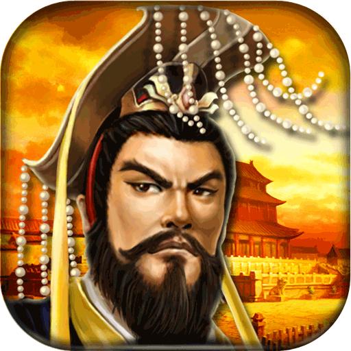 帝王三国旧版本繁体版2018版