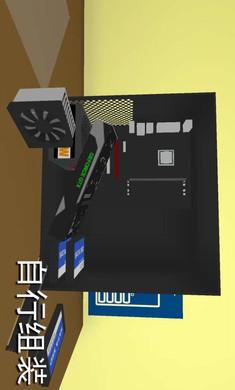 电脑组装模拟器中文版