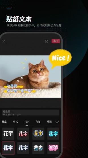 剪映app安卓版