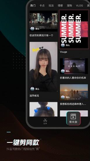 剪映app官网版