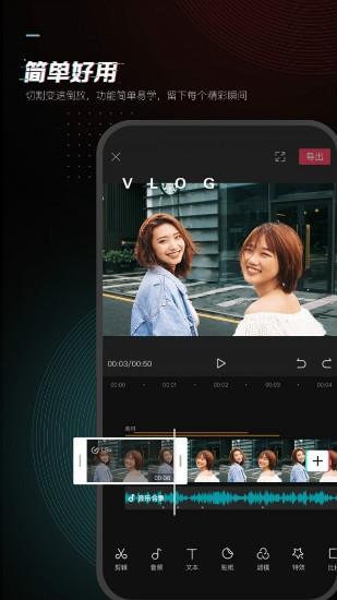 剪映app安卓版下载