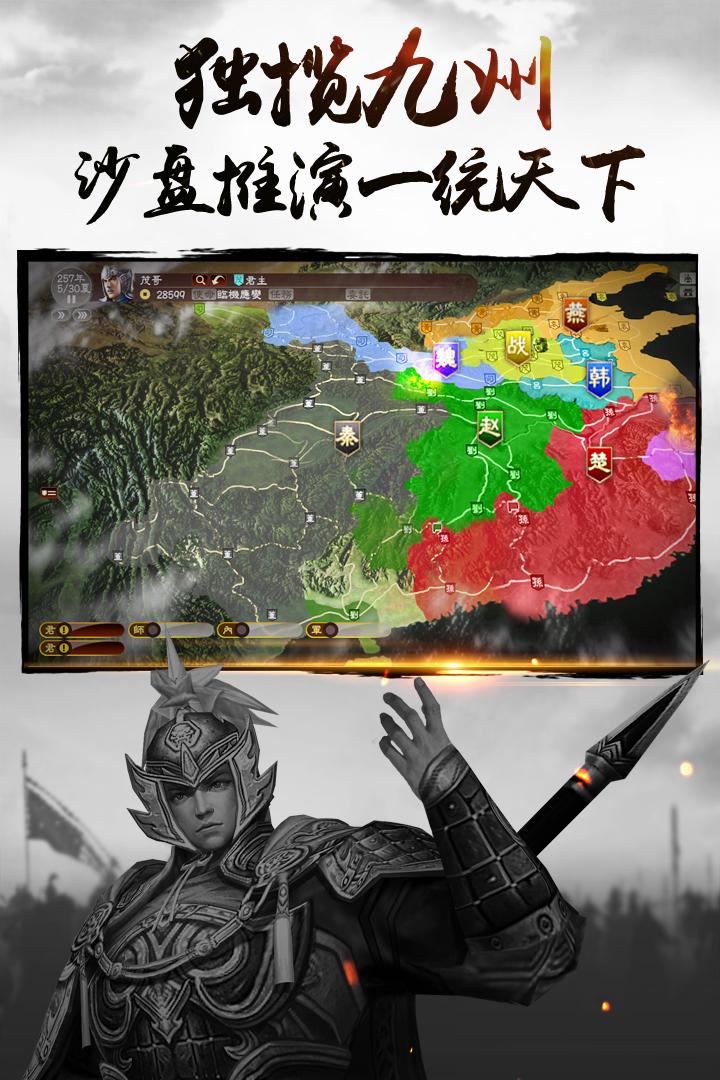 三国连环战破解版下载