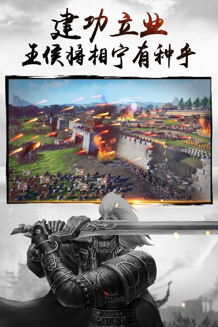 三国连环战最新版
