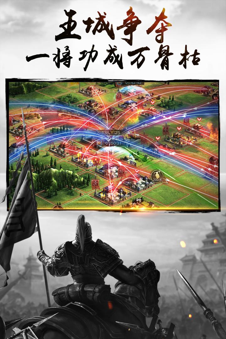 三国连环战安卓破解版