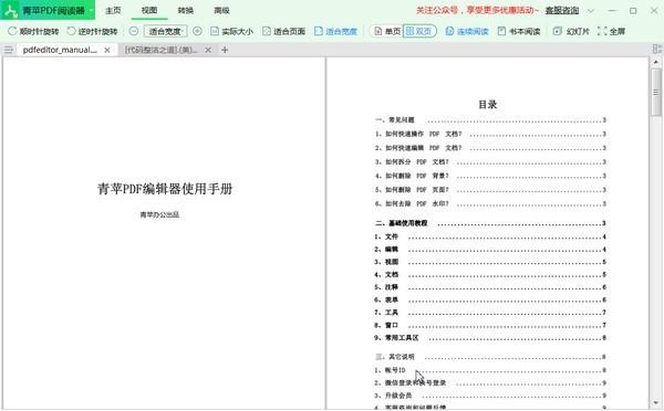 青苹PDF阅读器PC版