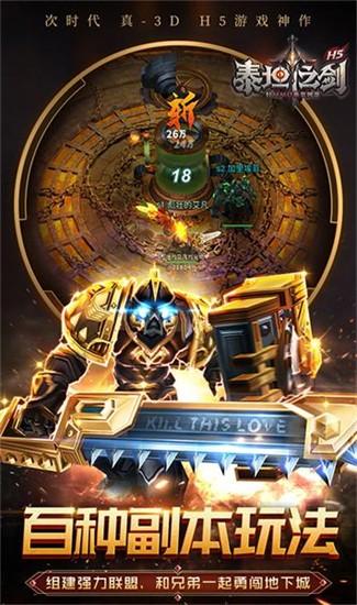 泰坦之剑官方手游最新版下载