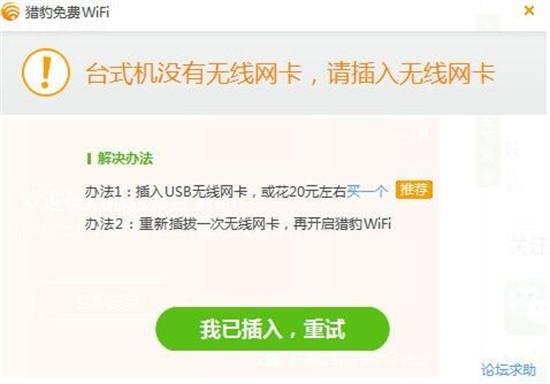 猎豹免费WIFI下载安装