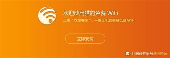 猎豹免费WIFI发射器