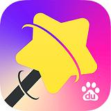 百度魔图app官网版