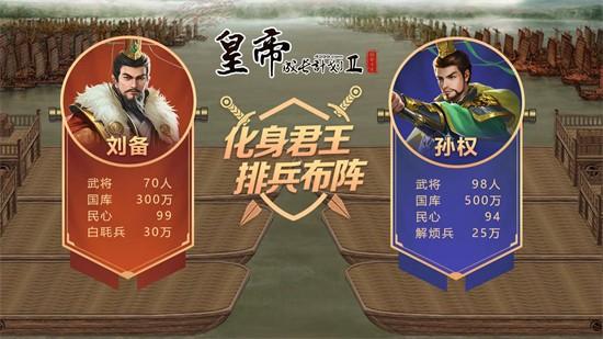 皇帝成长计划2安卓版