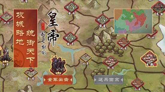 皇帝成长计划2游戏手机版