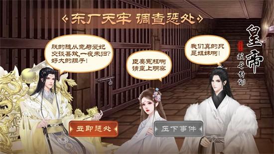 皇帝成长计划2游戏下载