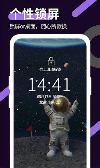 星空壁纸安卓app下载