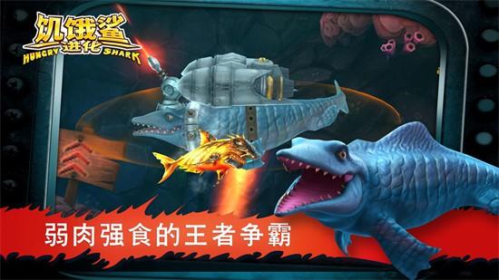 饥饿鲨:进化官方最新版