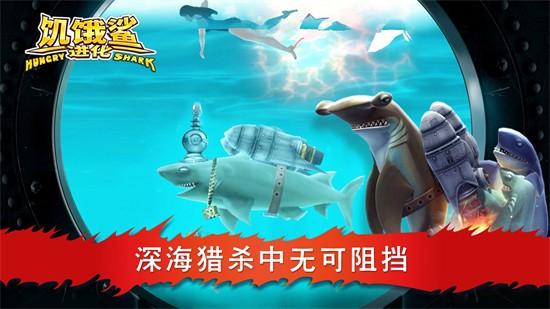 饥饿鲨:进化官方版