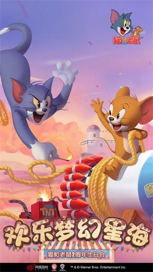 猫和老鼠手游网易版下载