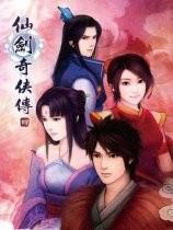 仙剑奇侠传4中文汉化版