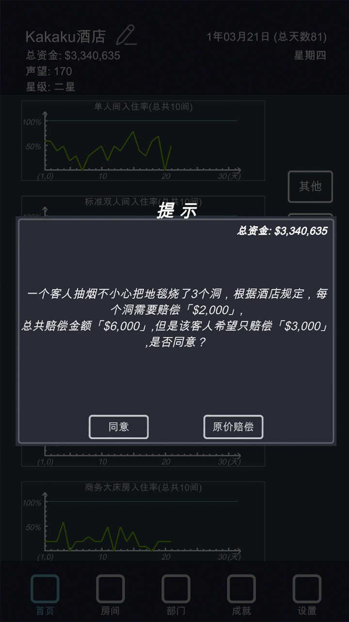 模拟经营我的酒店中文版