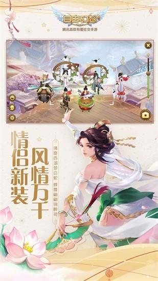腾讯自由幻想手游官网版下载