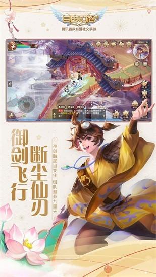 腾讯自由幻想官网版下载