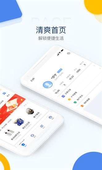 电e宝app最新版