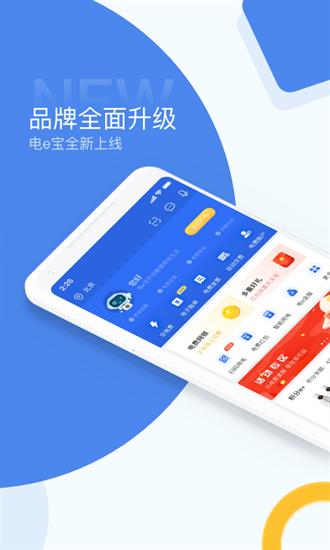 电e宝app最新版下载