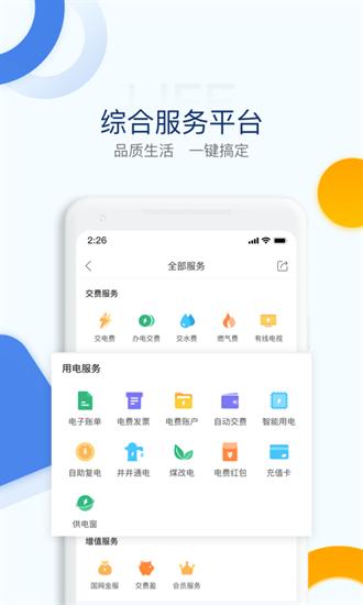 电e宝app官网版
