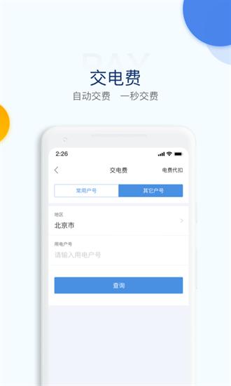 电e宝app官网版下载