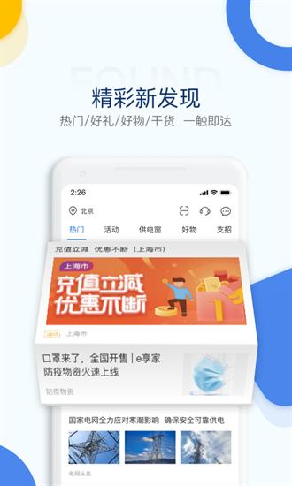 电e宝app下载