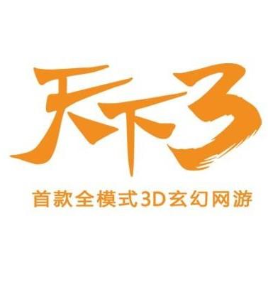 天下3网易官网版