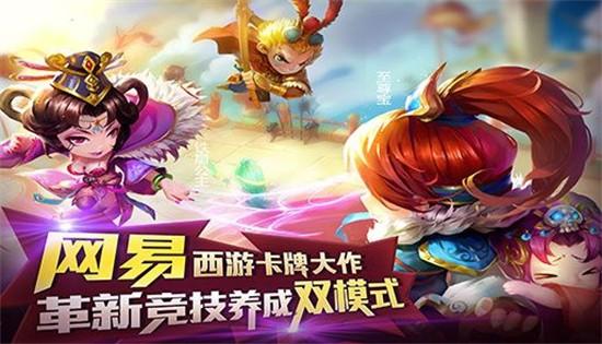 迷你西游网易官网版下载