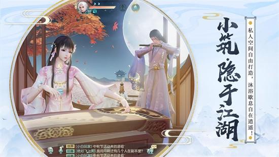 花与剑手游网易版下载