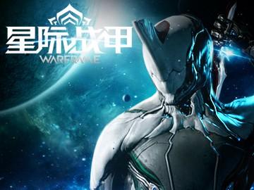 星际战甲腾讯官网版
